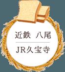 大阪八尾市のパン屋 ニューリーボーンは近鉄八尾、JR久宝寺の2店舗